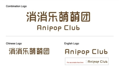 Anipop-Logo_guideline_2016_example