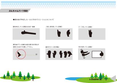 ぶんちゃんスタイルガイド_Final_0614_ページ_08