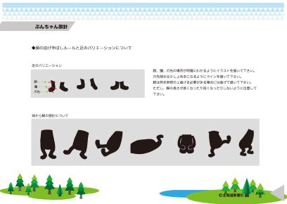 ぶんちゃんスタイルガイド_Final_0614_ページ_09